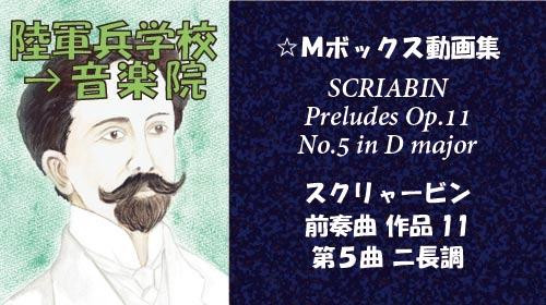 スクリャービン 前奏曲 Op.11-5 ニ長調