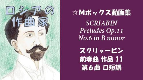 スクリャービン 前奏曲 Op.11-6 ロ短調