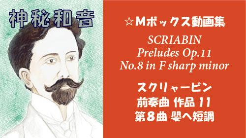 スクリャービン 前奏曲 Op.11-8 嬰へ短調