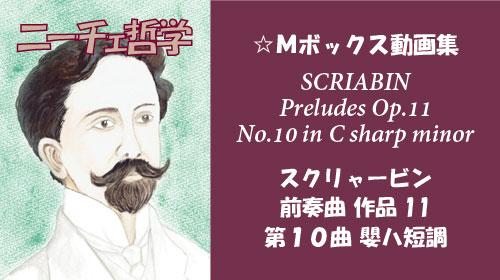 スクリャービン 前奏曲 Op.11-10 嬰ハ短調