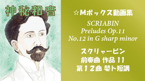 スクリャービン 前奏曲 Op.11-12 変ト短調