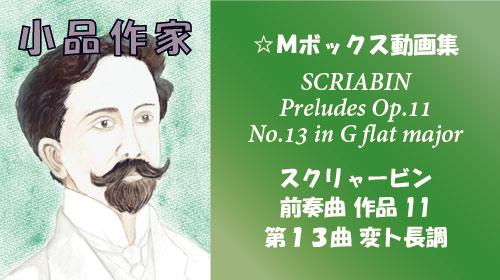 スクリャービン 前奏曲 Op.11-13 変ト長調