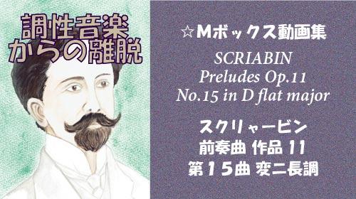 スクリャービン 前奏曲 Op.11-15 変ニ長調