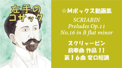 スクリャービン 前奏曲 Op.11-16 変ロ短調