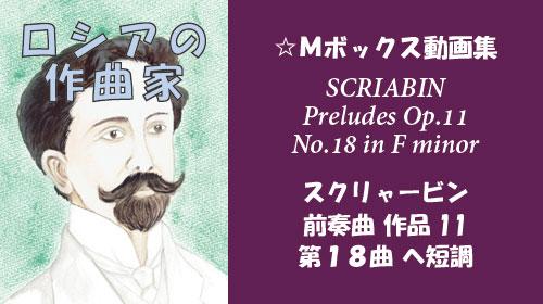 スクリャービン 前奏曲 Op.11-18 ヘ短調