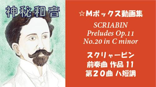 スクリャービン 前奏曲 Op.11-20 ハ短調