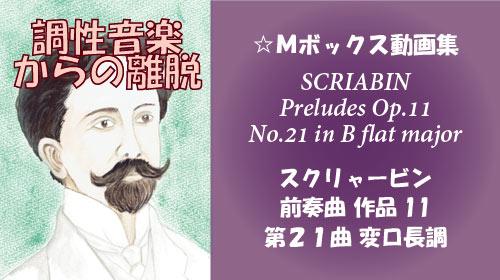 スクリャービン 前奏曲 Op.11-21 変ロ長調