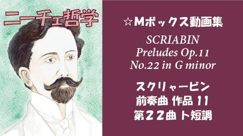スクリャービン 前奏曲 Op.11-22 ト短調