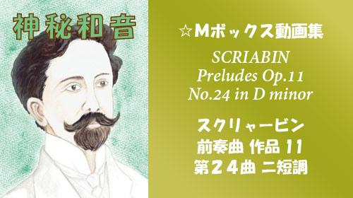 スクリャービン 前奏曲 Op.11-24 ニ短調