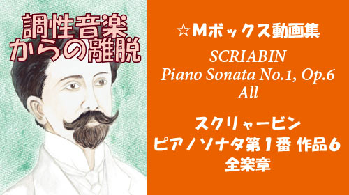スクリャービン ピアノソナタ 第1番 Op.6 全楽章