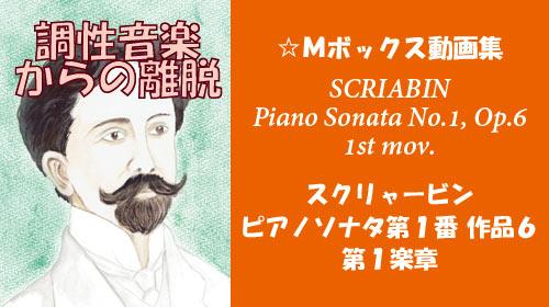 スクリャービン ピアノソナタ 第1番 Op.6 第1楽章
