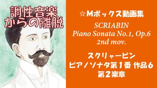 スクリャービン ピアノソナタ 第1番 Op.6 第2楽章