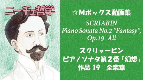 スクリャービン ピアノソナタ 第2番 Op.19 幻想 全楽章