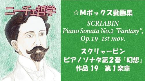 スクリャービン ピアノソナタ 第2番 Op.19 幻想 第1楽章