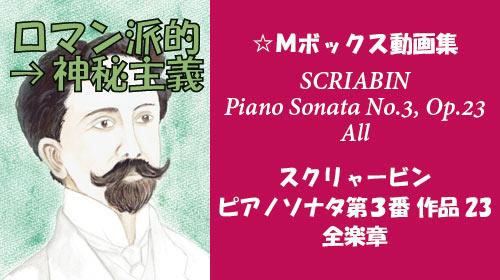 スクリャービン ピアノソナタ 第3番 Op.23 全楽章