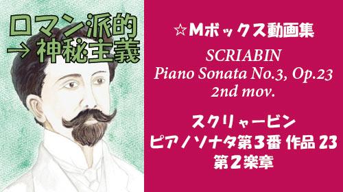 スクリャービン ピアノソナタ 第3番 Op.23 第2楽章