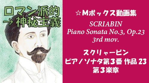 スクリャービン ピアノソナタ 第3番 Op.23 第3楽章