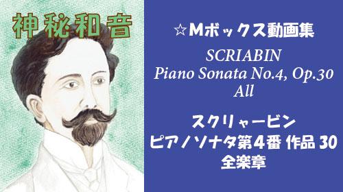 スクリャービン ピアノソナタ 第4番 Op.30 全楽章