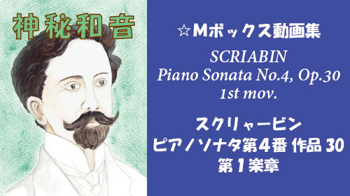 スクリャービン ピアノソナタ 第4番 Op.30 第1楽章