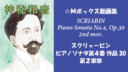スクリャービン ピアノソナタ 第4番 Op.30 第2楽章