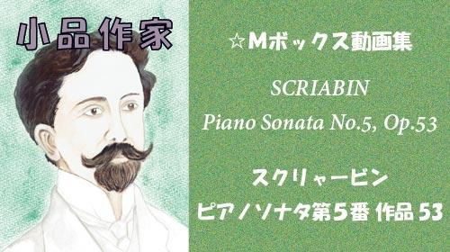 スクリャービン ピアノソナタ 第5番 Op.53