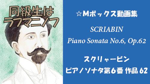 スクリャービン ピアノソナタ 第6番 Op.62