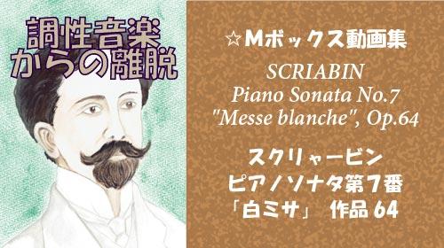 スクリャービン ピアノソナタ 第7番 Op.64 白ミサ
