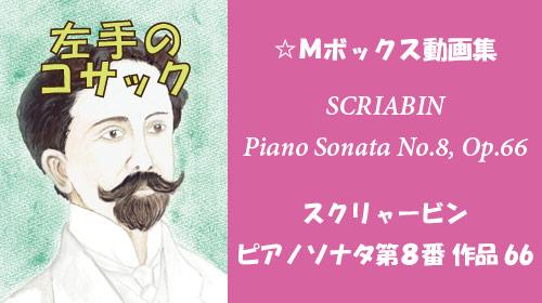 スクリャービン ピアノソナタ 第8番 Op.66
