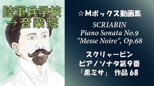 スクリャービン ピアノソナタ 第9番 Op.68 黒ミサ