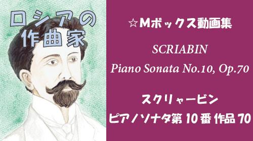 スクリャービン ピアノソナタ 第10番 Op.70