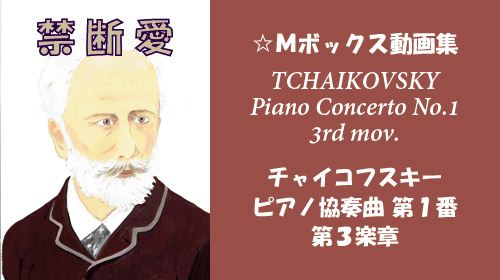 チャイコフスキー ピアノ協奏曲 ...