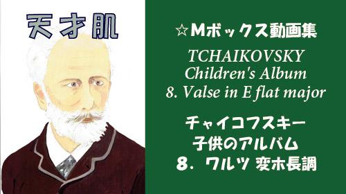 チャイコフスキー 子供のアルバム 第8曲 ワルツ 変ホ長調