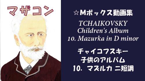 チャイコフスキー 子供のアルバム 第10曲 マズルカ
