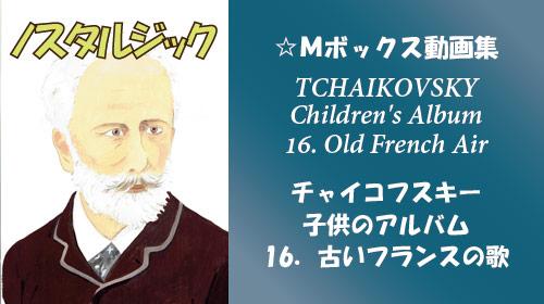 チャイコフスキー 子供のアルバム 第16曲 古いフランスの歌