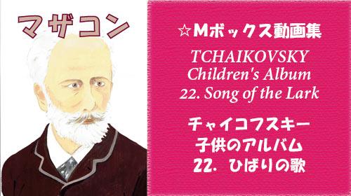 チャイコフスキー 子供のアルバム 第22曲 ひばりの歌