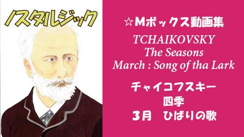 チャイコフスキー 四季 3月 ひばりの歌