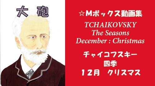 チャイコフスキー 四季 12月 クリスマス