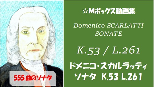 ドメニコスカルラッティ K53 L261
