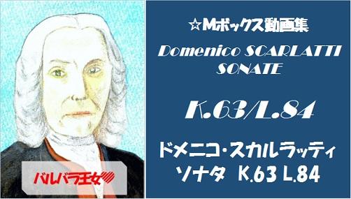 ドメニコスカルラッティ K63 L84
