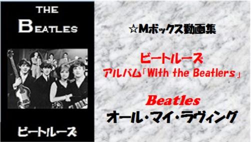 Beatles with the beatles オール・マイ・ラヴィング