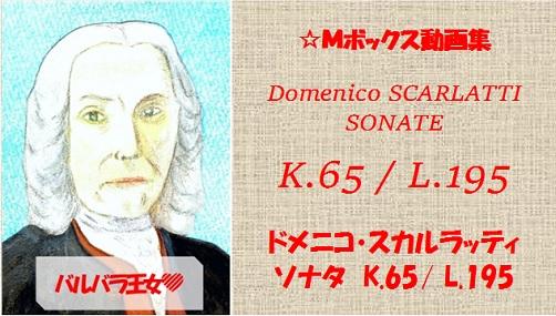 ドメニコスカルラッティ K65 L195