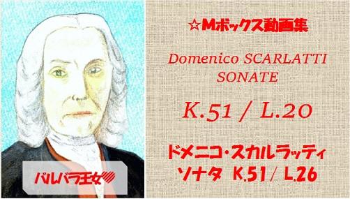 ドメニコスカルラッティ K51 L20