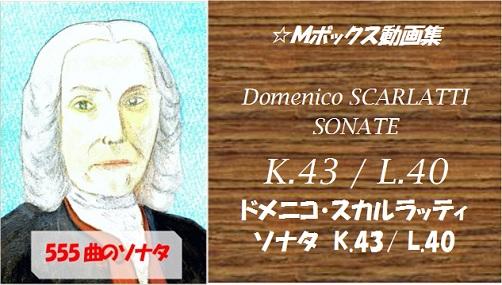 ドメニコスカルラッティ K43 L40