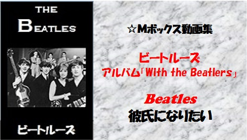 Beatles with the beatles 彼氏になりたい