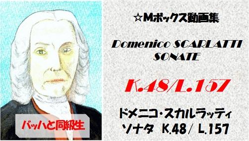 ドメニコスカルラッティ K48 L157