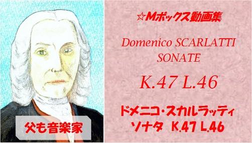 ドメニコスカルラッティ K47 L46