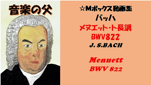 Bach menuettBWV822