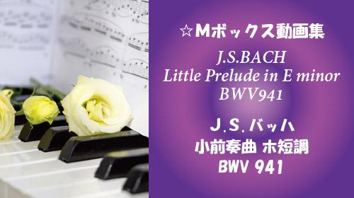 J.S.バッハ 小前奏曲 BWV941