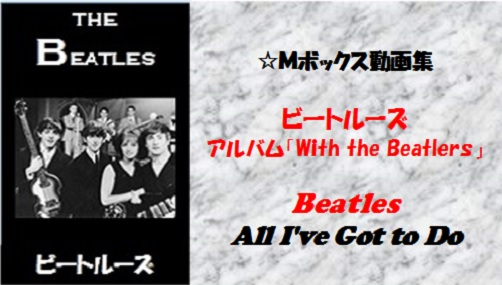 Beatles with the beatles All I've Got to Do