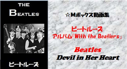 Beatles with the beatles Devil in Her Heart
